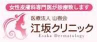 医療法人 山樹会 江坂クリニック